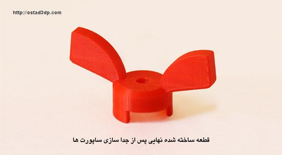 ساپورت پرینت سه بعدی